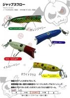 jappswallow.jpg