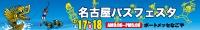 nagoyabassfesta_w400.gif